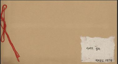 Theresa Hak Kyung Cha: Father/Mother (brown envelope cover)
